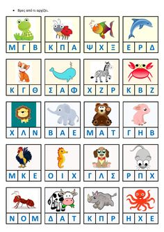 Worksheets, Learn Greek, Greek Language, School Subjects, Your Teacher, Google Classroom, Special Education, Kids And Parenting, Colorful Backgrounds