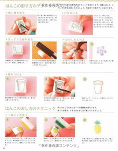 Amazon.co.jp: 大人かわいい消しゴムはんこの図案集 (レディブティックシリーズ no. 3042): 本
