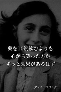 """"""" A good hearty laugh would help more than ten Valerian pills. Common Quotes, Wise Quotes, Famous Quotes, Words Quotes, Inspirational Quotes, Japanese Quotes, Japanese Phrases, Dream Word, Life Words"""