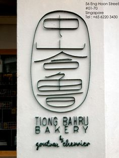 For The Love of Food - Indulge: Tiong Bahru Bakery by Gontran Cherrier