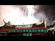 Video :  2016  Culture Festival Fireworks of Boan Temple , Taipei city.