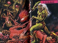 Japanese Monsters in Children's Book Art by Gojin Ishihara