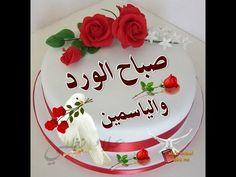 YouTube Islamic Images, Islamic Art, Egypt Movie, Good Evening Greetings, Happy Birthday Wishes Photos, Good Morning Arabic, Naruto Drawings, Beautiful Gif, Climbing Roses