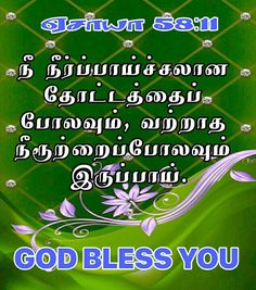 Bible Verses Quotes Inspirational, Tamil Bible, God Bless You, Blessed, Calm