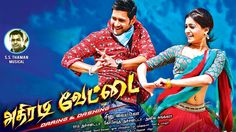 Tamil Movie 2014 New Releases Athiradi Vettai Hits Movie, Movie Tv, Mahesh Babu, Movies 2014, Tamil Movies, Musicals, Youtube, Movie Posters, Tv Streaming