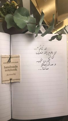 Arabic Love Quotes, Arabic Words, Mood Quotes, Life Quotes, Best Qoutes, Watermelon Art, Study Quotes, Proverbs Quotes, Life Words