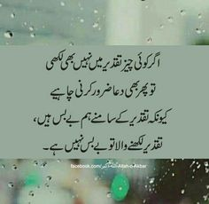 truee Allah can do every thinggg Muslim Love Quotes, Beautiful Islamic Quotes, Islamic Inspirational Quotes, Religious Quotes, Ali Quotes, Urdu Quotes, Poetry Quotes, Qoutes, Urdu Poetry