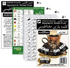 Persian-English Word Magnet kit, t'Arof edition aka pleasantries aka تعارف