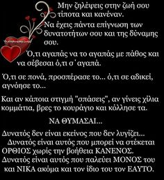 Greek Quotes, Meaningful Quotes, Wise Words, Health Tips, Affirmations, Real Life, Self, Thankful, Wisdom