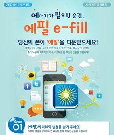 에너지정보제공 앱 '에필' OPEN기념 이벤트!! (스크랩주소는 덧글로 남겨주세요~) http://me2.do/5riOxA8p  출처 : 네이버 블로그