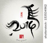stock-vector--vector-chinese-year-of-horse-asian-lunar-year-pictograph-mean-year-of-the-horse-153534962.jpg (167×150)