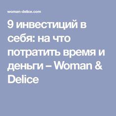 9 инвестиций в себя: на что потратить время и деньги – Woman & Delice
