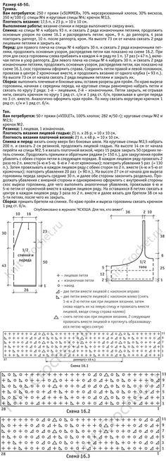 Выкройка, схемы узоров с описанием и инструкции для вязания спицами женской туники с глубоким вырезом и базового топа 48-50 размера.