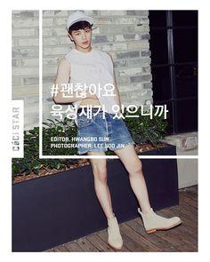 Sung Jae - Ceci Magazine July Issue '15