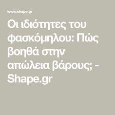 Οι ιδιότητες του φασκόμηλου: Πώς βοηθά στην απώλεια βάρους; - Shape.gr Weight Loss, Math Equations, Losing Weight, Loosing Weight, Loose Weight