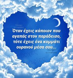 I Miss You, I Love You, My Love, Best Quotes, Life Quotes, Greek Quotes, True Words, Holy Spirit, Peace