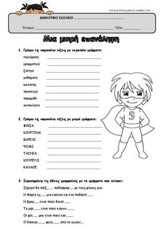 Greek Language, Grammar Worksheets, School Hacks, Home Schooling, Speech Therapy, Special Education, Elementary Schools, Activities For Kids, Literature