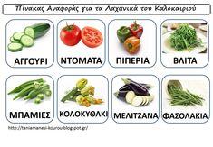 Δραστηριότητες, παιδαγωγικό και εποπτικό υλικό για το Νηπιαγωγείο: Λαχανικά του Καλοκαιριού στο Νηπιαγωγείο: Πίνακας ...