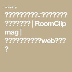 在庫管理もしやすい♪日用品のストック収納アイデア   RoomClip mag   暮らしとインテリアのwebマガジン