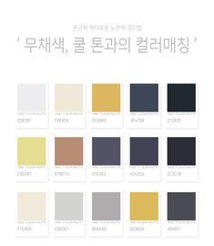 은근히 까다로운 노란색 코디법 : 네이버 포스트 Phone Wallpaper Pink, Ui Color, Images Of Colours, Inspirational Wallpapers, Color Palate, Drawing Tips, Color Themes, Portfolio Design, Color Combos