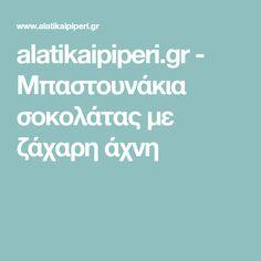 alatikaipiperi.gr - Μπαστουνάκια σοκολάτας με ζάχαρη άχνη