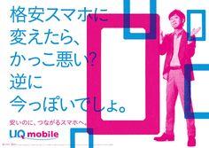格安スマホに変えたら、かっこ悪い?逆に今っぽいでしょ。  安いのに、つながるスマホへ。UQ mobile