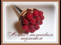 Вкусная длинная ложка с малиновым тортиком - Ярмарка Мастеров - ручная работа, handmade