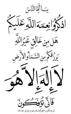 الله الاسلام القران islam quran قران جمال تصميم حب يارب بالعربي