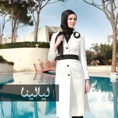 أزياء محجبات تركية لأناقتك العصرية في عيد الأضحى