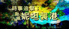. 2010 - 2012 恩膏引擎全力開動!!: 時事追擊︰颱風妮妲襲港
