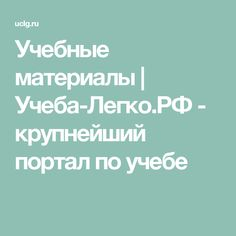 Учебные материалы | Учеба-Легко.РФ - крупнейший портал по учебе