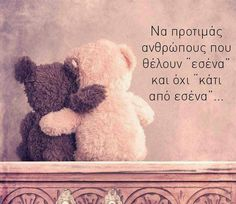 Big Words, Greek Words, Advice Quotes, Life Quotes, Greek Love Quotes, Favorite Quotes, Best Quotes, Religion Quotes, Kids And Parenting
