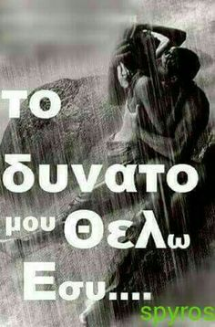 Endless Love, Greek Quotes, Love Words, Messages, Feelings, Movie Posters, Statues, Walt Disney, Inspiring Sayings