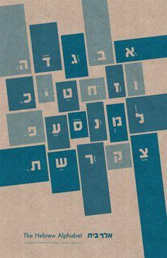 Tipografia Ivrit - gorgeous minimalist ivrit font <3