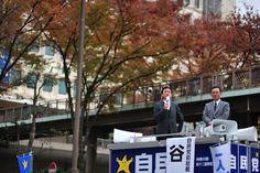 谷垣禎一前自民党総裁演説会@藤沢駅 Electronics, Consumer Electronics