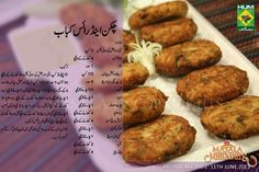 Chicken n rice Kabab Cutlets Recipes, Kebab Recipes, Chef Recipes, Fish Recipes, Indian Food Recipes, Vegetarian Recipes, Chicken Recipes, Cooking Recipes, Cooking Tips
