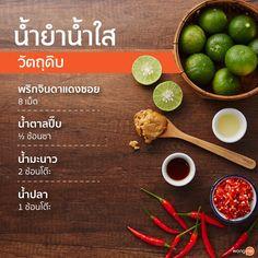 """แจกสูตร """"3 น้ำยำ"""" พื้นฐาน ต่อยอดยำได้หลายเมนู! - Wongnai Thai Food Menu, Best Thai Food, Spicy Recipes, Clean Recipes, Cooking Recipes, Authentic Thai Food, Thai Street Food, Healthy Meals To Cook, Clean Eating Diet"""