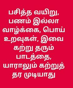 Wisdom Quotes, True Quotes, Words Quotes, Funny Quotes, Good Thoughts Quotes, Attitude Quotes, Tamil Motivational Quotes, Inspirational Quotes, Happy Quotes
