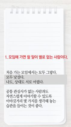 인맥관리를 위해서는 꼭 알아야 두어야 할 것들 19 Wise Quotes, Famous Quotes, Butterflies In My Stomach, Korean Quotes, Life Words, Self Control, Korean Language, Business Motivation, Cool Words