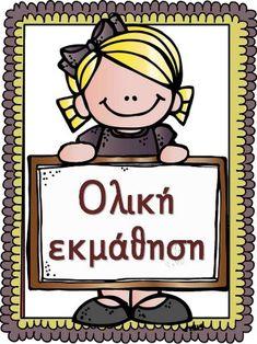 Πού είναι ο Άρης; Λεξιλόγιο πρώτης ανάγνωσης και γραφής, για την Πρώτ… Dyslexia, Educational Activities, Grade 1, Special Education, Literacy, Teaching, Words, Fictional Characters, Greek