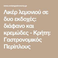 Λικέρ λεμονιού σε δυο εκδοχές: διάφανο και κρεμώδες - Κρήτη: Γαστρονομικός Περίπλους