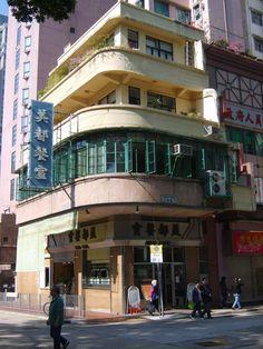 Mido cafe in Hong Kong Hong Kong Cafe, Modern Buildings, Old Buildings, Cyberpunk City, China Hong Kong, Walled City, Chinese Restaurant, Slums, Gao