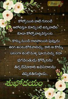 Good Morning Wishes, Morning Messages, Good Morning Quotes, Wisdom Quotes, Life Quotes, Good Morning Beautiful Images, Kalam Quotes, Abdul Kalam, Telugu