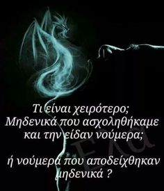 Greek Quotes, Beautiful Words, Thoughts, Respect, Posters, Angel, Random, Tone Words, Pretty Words