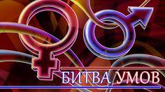 Опрос: Как девушки знают противоположный пол, Волгоград. (мужской пол пр...