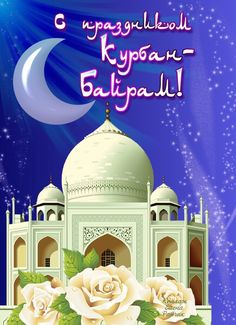 Taj Mahal, Islam, Happy Birthday, Travel, Google, Happy Aniversary, Voyage, Happy B Day, Viajes