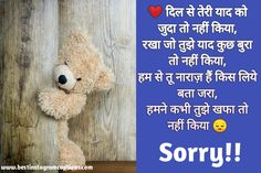 Sorry Shayari In Hindi and Maafi Shayari or Sorry Sms Images for Girlfriend / Boyfriend and Husband / Wife. we are adding best Sorry Shayari and Sorry Sms or Maafi Shayari. Sorry Shayari In Hindi, Husband Wife, Text Posts