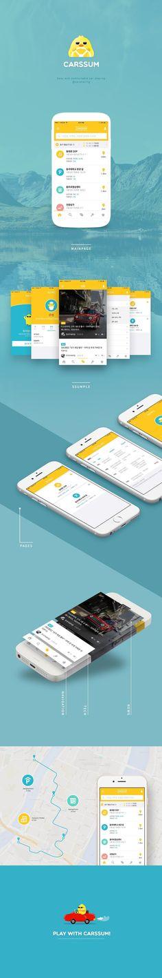 카썸 앱 디자인
