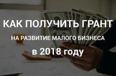 Как получить грант на развитие малого бизнеса в 2018 году