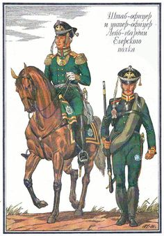 Лейб-гвардии Егерский полк.